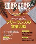 通訳翻訳ジャーナル 2021年 07月号の本