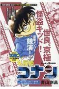 名探偵コナン 截拳道vs.空手の本
