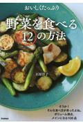 おいしくたっぷり野菜を食べる12の方法の本
