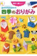 親子で楽しい!グノイエジャパンの四季のおりがみの本