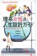 理系女性の人生設計ガイドの本