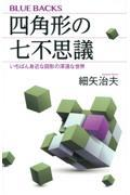 四角形の七不思議の本