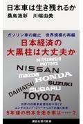 日本車は生き残れるかの本