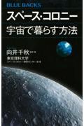 スペース・コロニー宇宙で暮らす方法の本