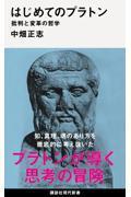 はじめてのプラトンの本
