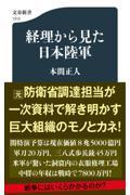 経理から見た日本陸軍の本