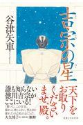 吉宗の星の本