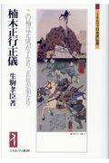 楠木正行・正儀の本