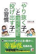 「やり抜く子」と「投げ出す子」の習慣の本
