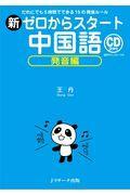 新ゼロからスタート中国語 発音編の本