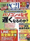 日経 PC 21 (ピーシーニジュウイチ) 2021年 07月号の本