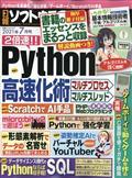 日経ソフトウエア 2021年 07月号の本