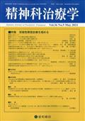 精神科治療学 2021年 05月号の本
