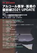 医学のあゆみ別冊 アルコール医学・医療の最前線2021 UPDATE 2021年 5/20号の本