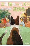 三毛猫ホームズの茶話会の本