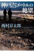 神戸25メートルの絶望の本