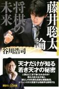 藤井聡太論の本