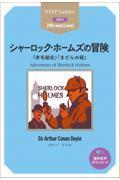 シャーロック・ホームズの冒険の本