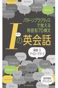 Iの英会話の本