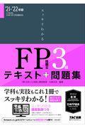 スッキリわかるFP技能士3級 2021ー2022年版の本