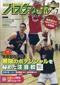 月刊 バスケットボール 2021年 07月号の本