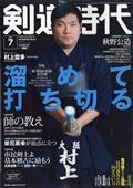 剣道時代 2021年 07月号の本