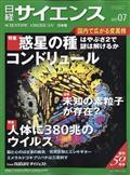 日経 サイエンス 2021年 07月号の本