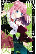 吸血鬼と薔薇少女 7の本