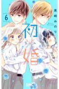 初×婚 6の本