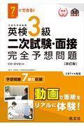 改訂版 7日でできる!英検3級二次試験・面接完全予想問題の本
