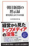 朝日新聞の黙示録の本