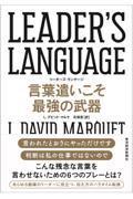 LEADER'S LANGUAGE言葉遣いこそ最強の武器の本