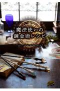 魔法使いの錬金術レシピの本