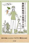 無肥料栽培を実現する本の本