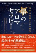 西洋占星術とアロマ療法 星のアロマセラピーの本