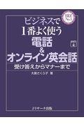 ビジネスで1番よく使う電話&オンライン英会話の本