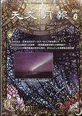 天文月報 2021年 06月号の本