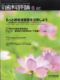 日本歯科評論 2021年 06月号の本