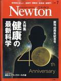 Newton (ニュートン) 2021年 07月号の本