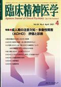 臨床精神医学 2021年 04月号の本