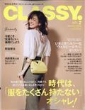 CLASSY. (クラッシィ) 2021年 07月号の本