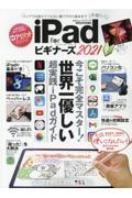 iPad forビギナーズ 2021の本
