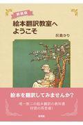 新装版 絵本翻訳教室へようこその本
