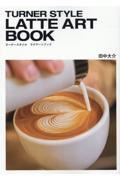 TURNER STYLE LATTE ART BOOKの本
