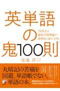 英単語の鬼100則の本