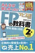 みんなが欲しかった!FPの教科書2級・AFP 2021ー2022年版の本