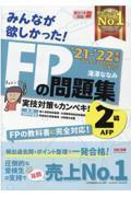 みんなが欲しかった!FPの問題集2級・AFP 2021ー2022年版の本
