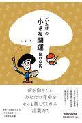 しいたけ.の小さな開運BOOKの本