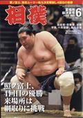 相撲 2021年 06月号の本