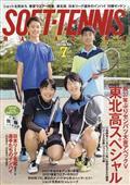 SOFT TENNIS MAGAZINE (ソフトテニス・マガジン) 2021年 07月号の本